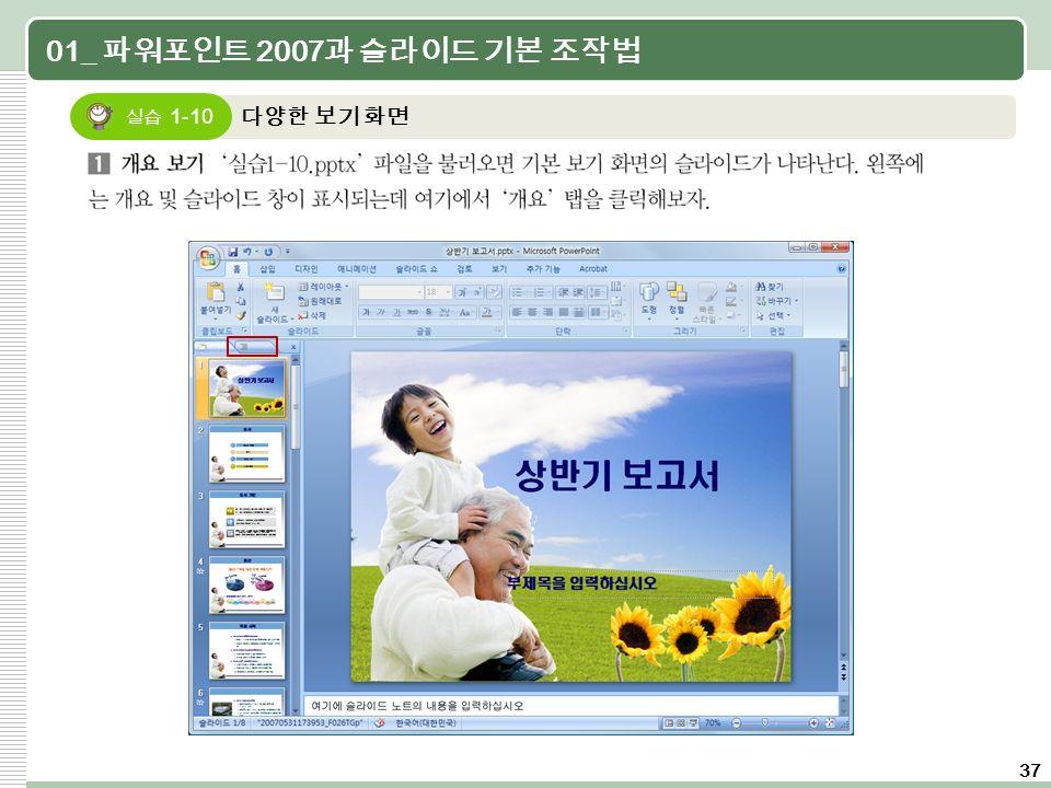37 01_ 파워포인트 2007 과 슬라이드 기본 조작법 다양한 보기 화면 실습 1-10