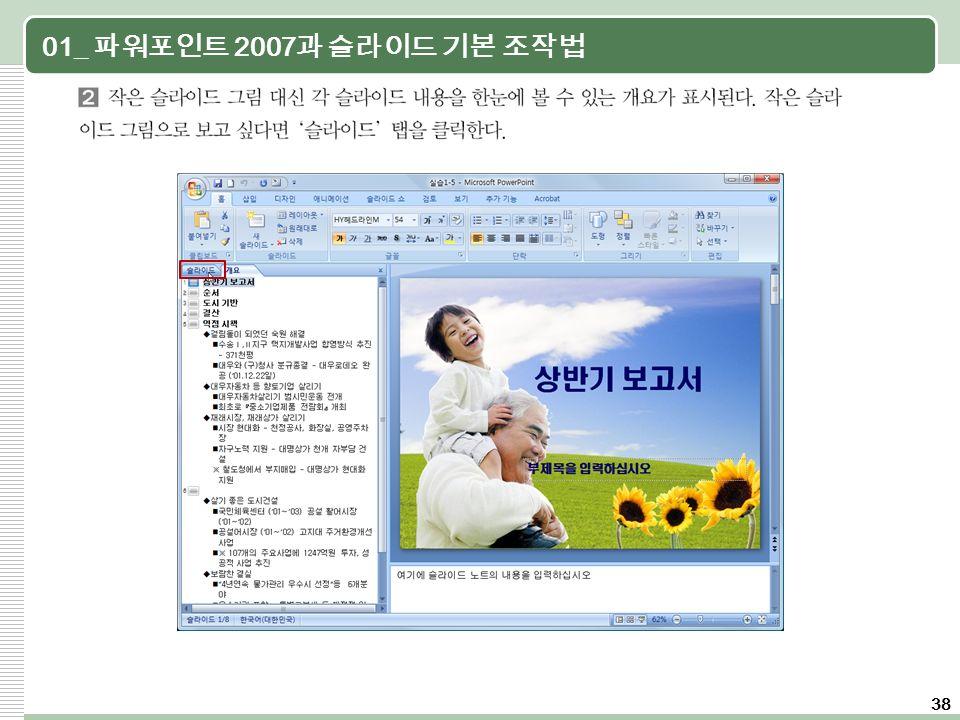 38 01_ 파워포인트 2007 과 슬라이드 기본 조작법