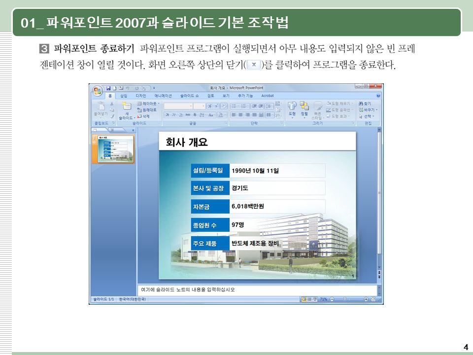 4 01_ 파워포인트 2007 과 슬라이드 기본 조작법