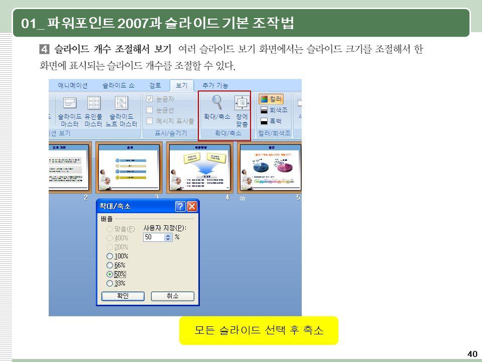 40 01_ 파워포인트 2007 과 슬라이드 기본 조작법 모든 슬라이드 선택 후 축소