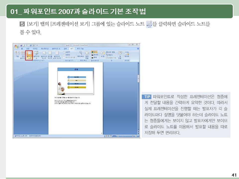 41 01_ 파워포인트 2007 과 슬라이드 기본 조작법