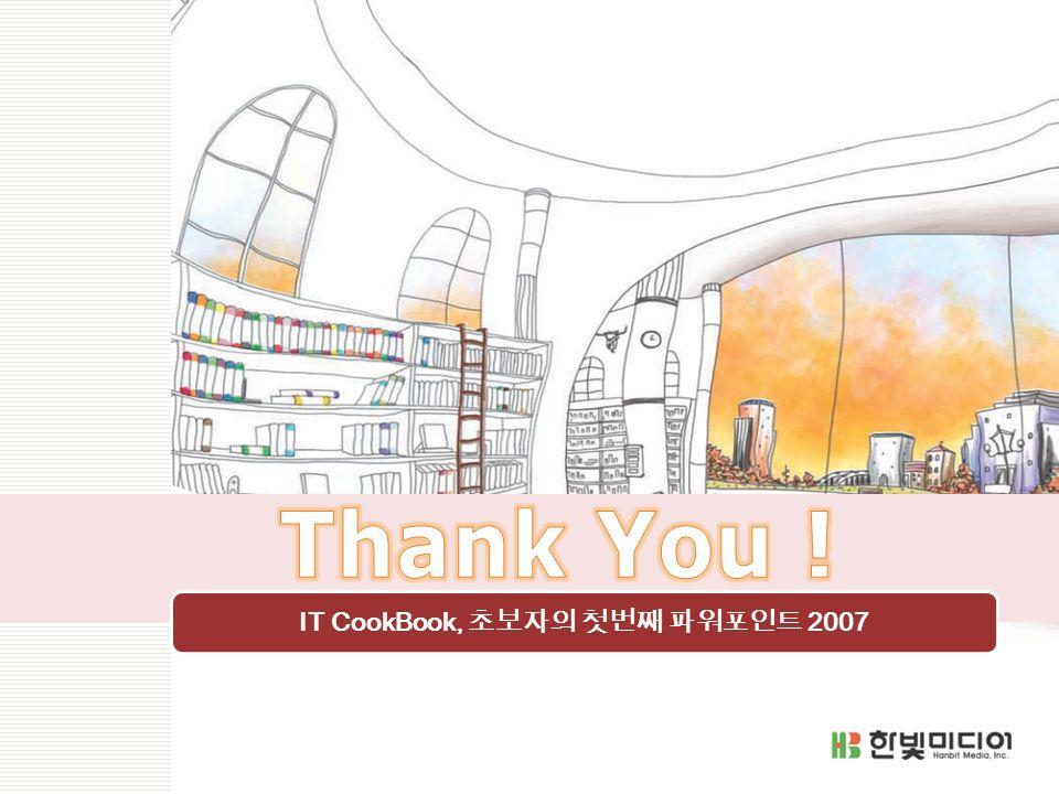 IT CookBook, 초보자의 첫번째 파워포인트 2007