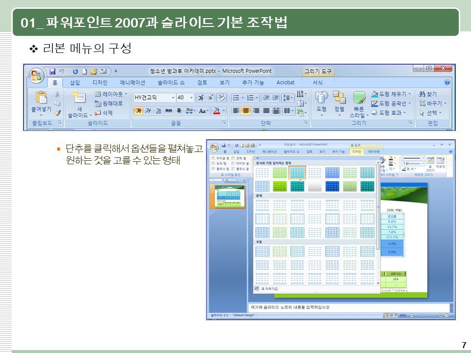 7  리본 메뉴의 구성  단추를 클릭해서 옵션들을 펼쳐놓고 원하는 것을 고를 수 있는 형태