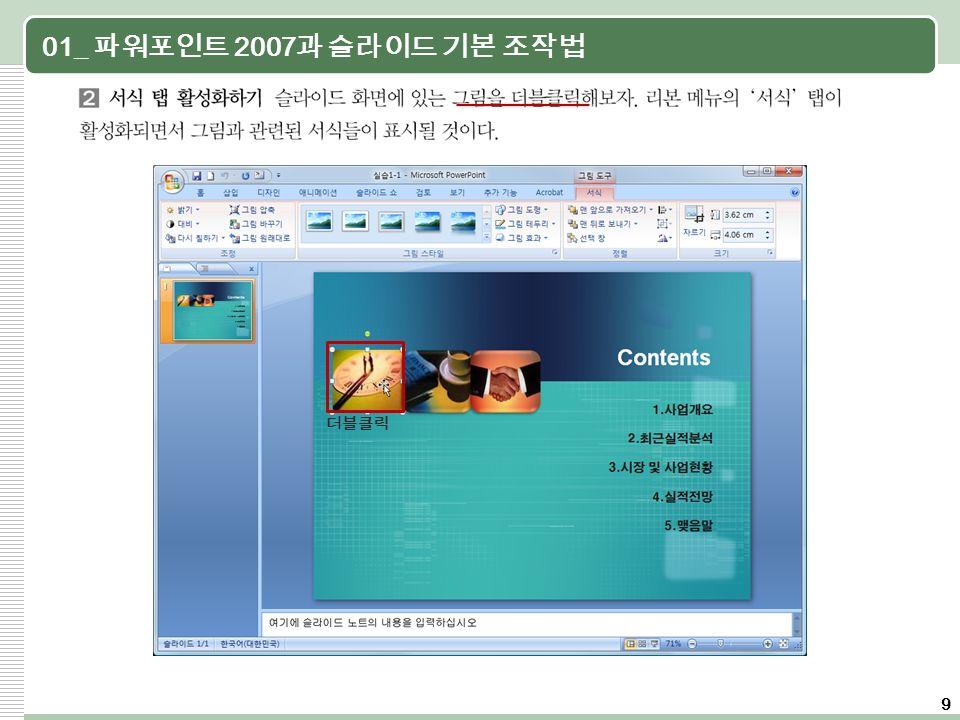 9 01_ 파워포인트 2007 과 슬라이드 기본 조작법 더블클릭