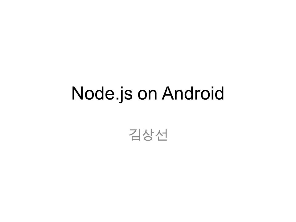 Node.js on Android 김상선