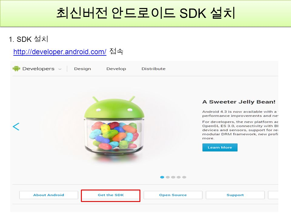 최신버전 안드로이드 SDK 설치 1. SDK 설치 http://developer.android.com/http://developer.android.com/ 접속