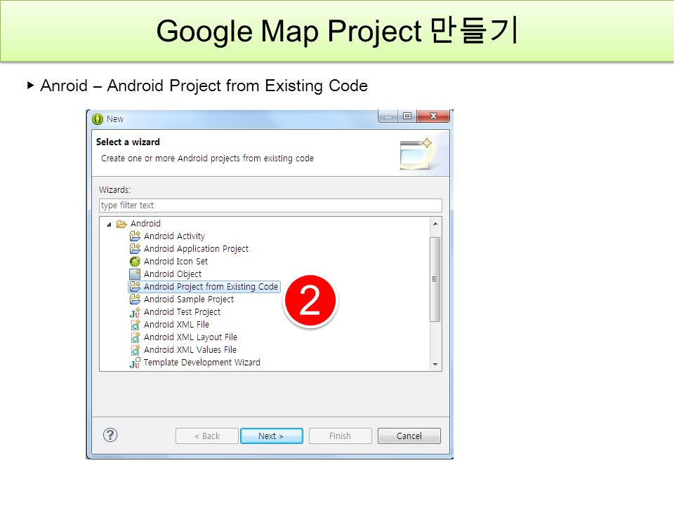 2 2 ▶ Anroid – Android Project from Existing Code Google Map Project 만들기