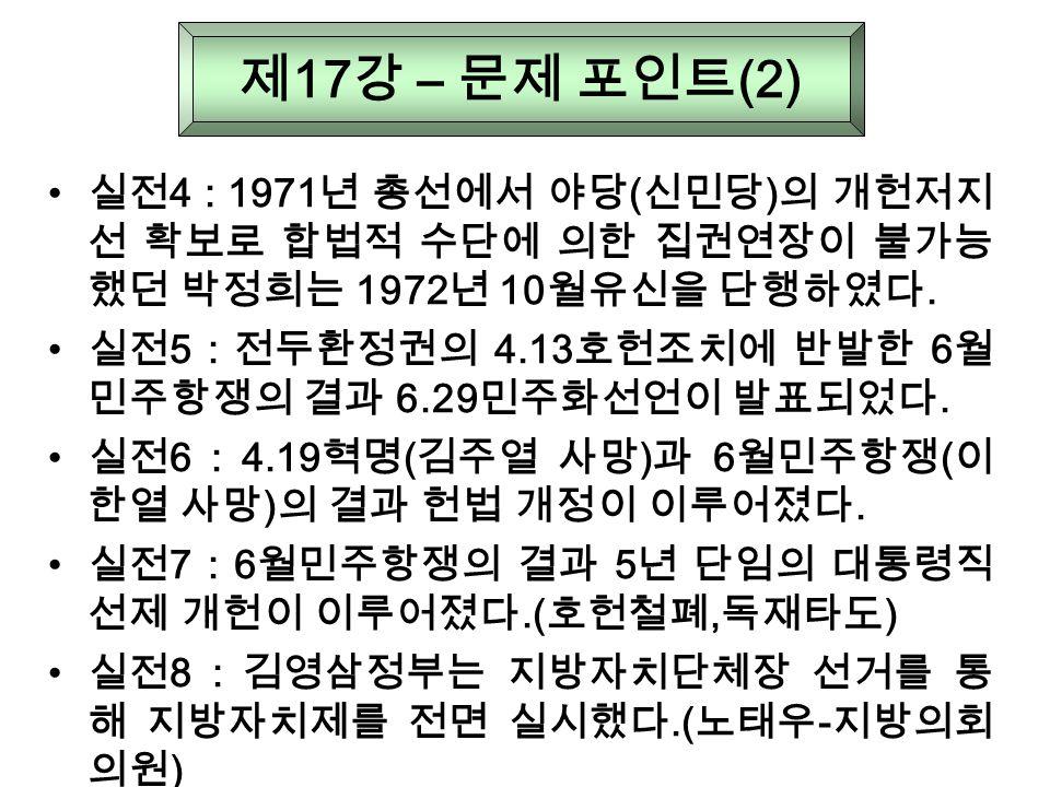 실전 4 : 1971 년 총선에서 야당 ( 신민당 ) 의 개헌저지 선 확보로 합법적 수단에 의한 집권연장이 불가능 했던 박정희는 1972 년 10 월유신을 단행하였다.