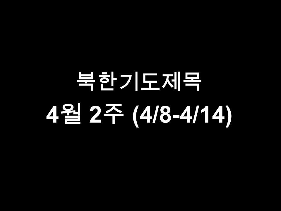 북한기도제목 4 월 2 주 (4/8-4/14)