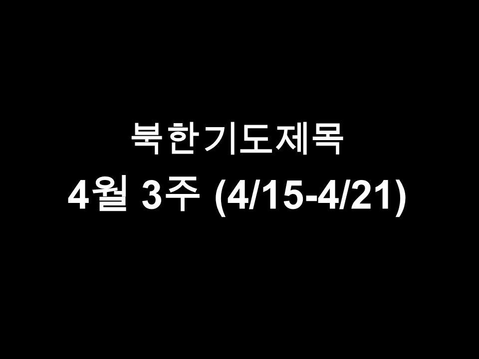 북한기도제목 4 월 3 주 (4/15-4/21)