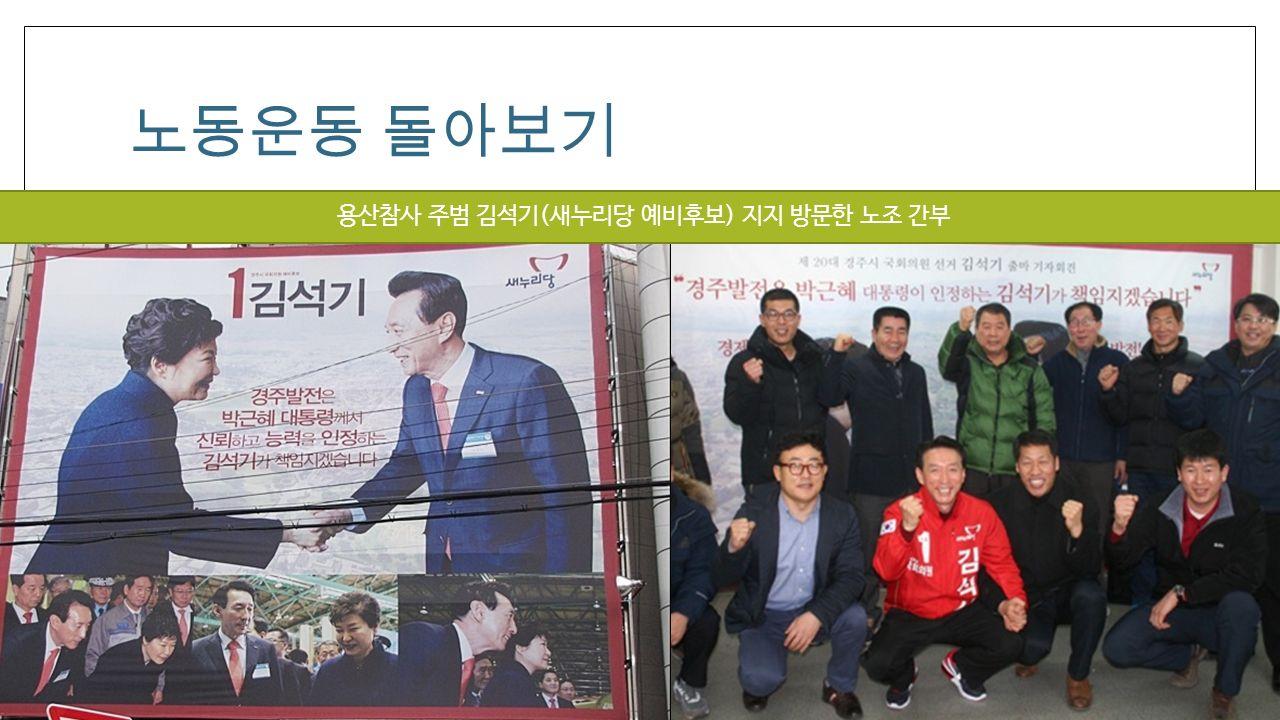 노동운동 돌아보기 용산참사 주범 김석기(새누리당 예비후보) 지지 방문한 노조 간부