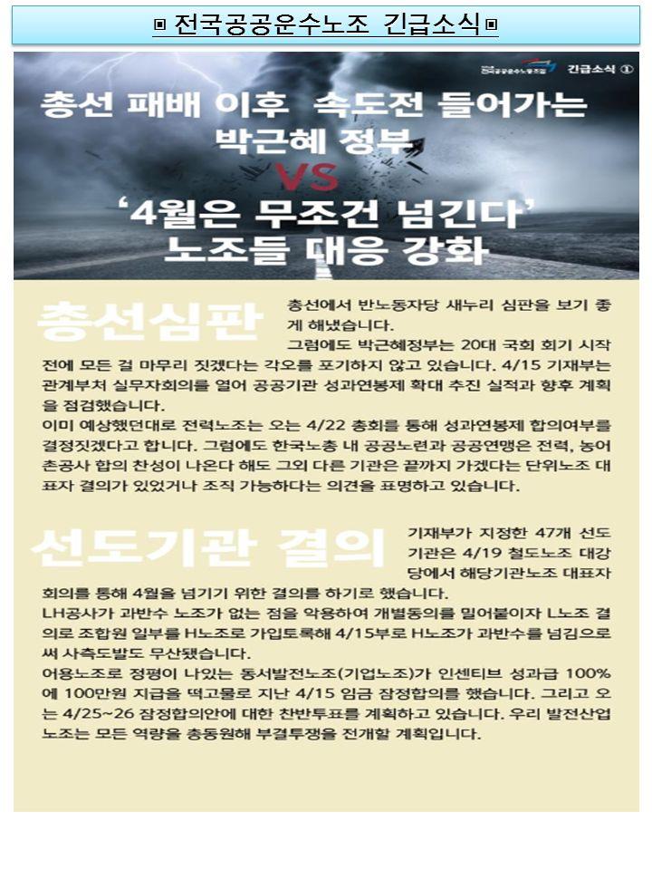 ▣ 전국공공운수노조 긴급소식 ▣