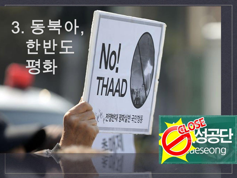 3. 동북아, 한반도 평화