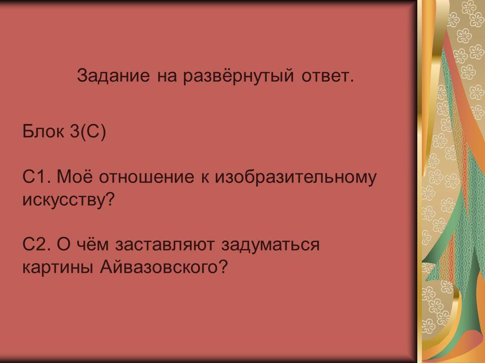 Задание на развёрнутый ответ. Блок 3(С) С1. Моё отношение к изобразительному искусству.