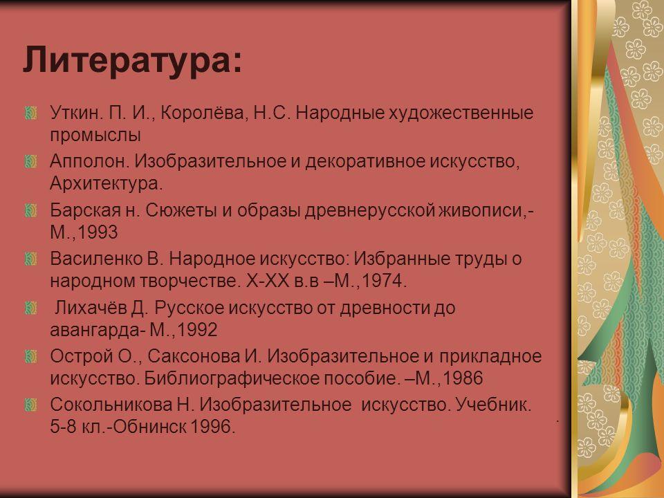 Литература: Уткин. П. И., Королёва, Н.С. Народные художественные промыслы Апполон.