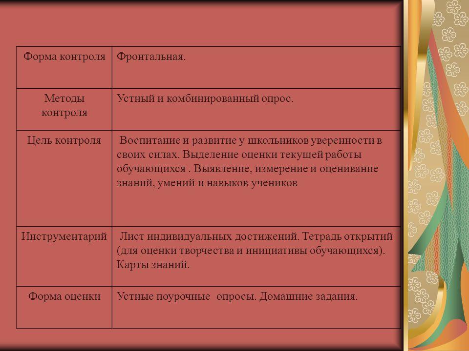 Форма контроляФронтальная. Методы контроля Устный и комбинированный опрос.