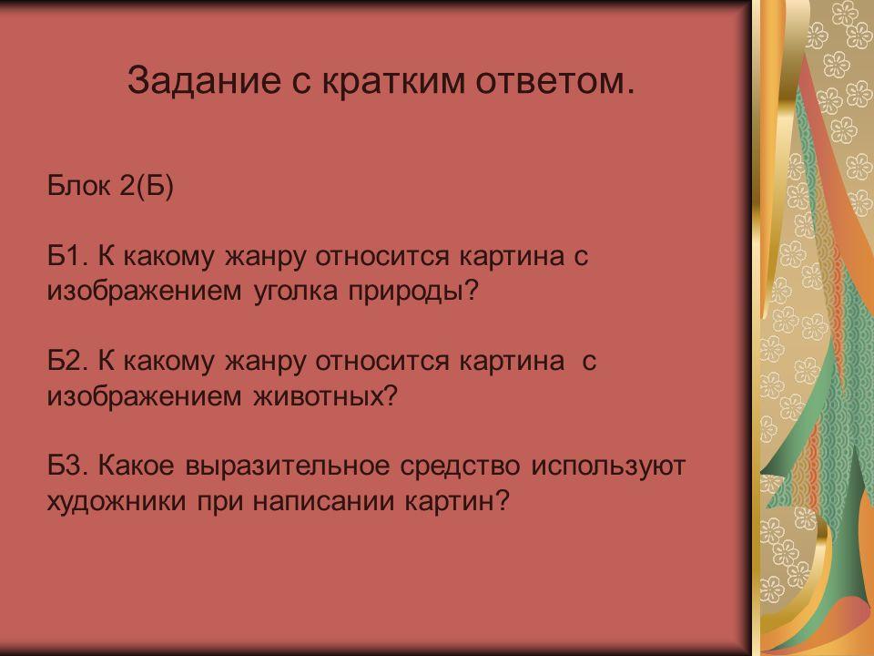 Задание с кратким ответом. Блок 2(Б) Б1.