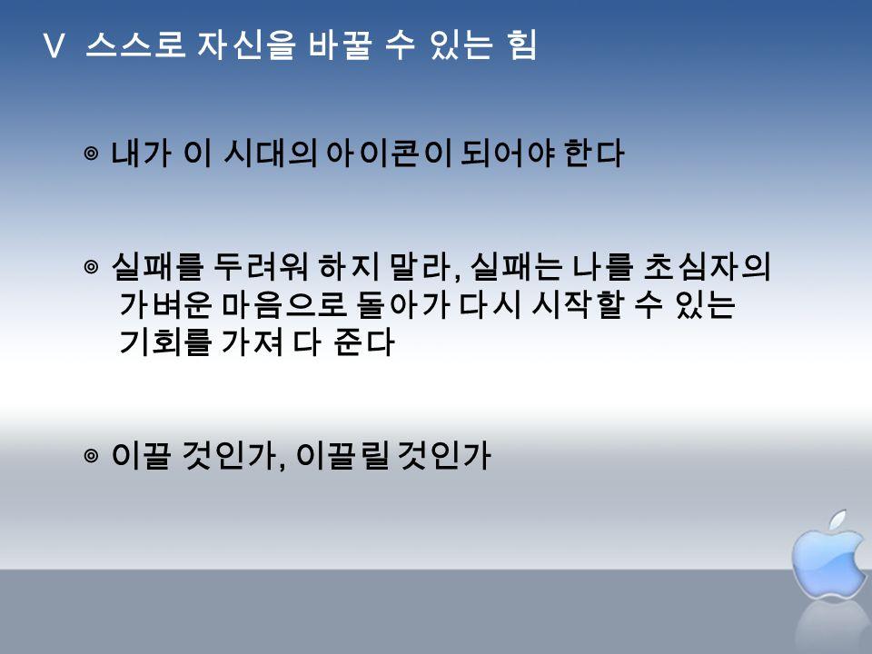 레이콤 아이리버삼성 YEPP 애플 iPOD