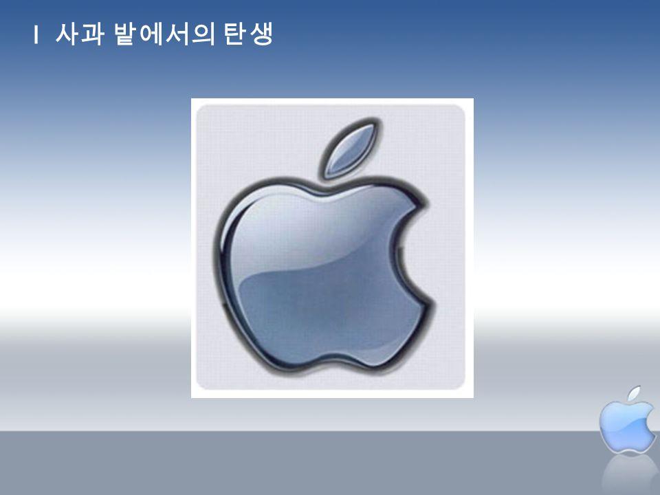 Steve Jobs 1955 년 2 월 24 일 76 년 Apple 설립 Apple Ⅰ – Jobs 와 Wozniak 77 년 Apple Ⅱ 출시 84 년 매킨토시 개발 85 년 Apple 퇴임, 넥스트 창립 86 년 픽사 인수 97 년 Apple 복귀 2003 년 iPOD 출시