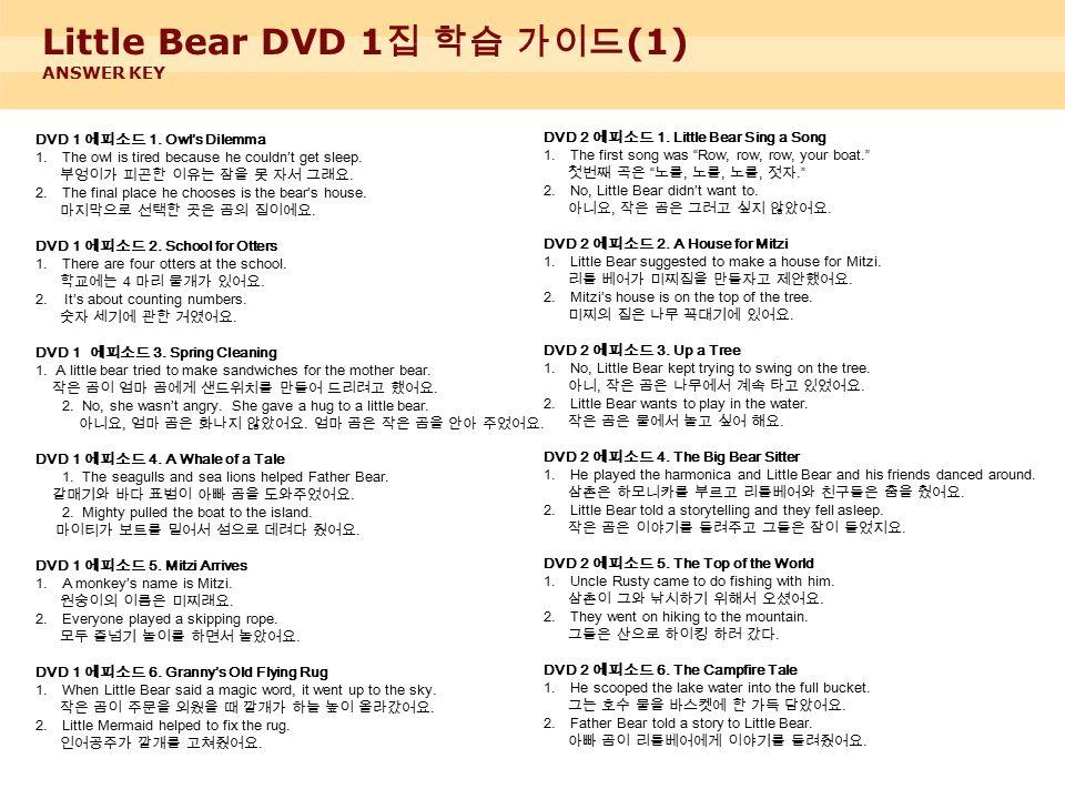 Little Bear DVD 1 집 학습 가이드 (1) ANSWER KEY DVD 1 에피소드 1.