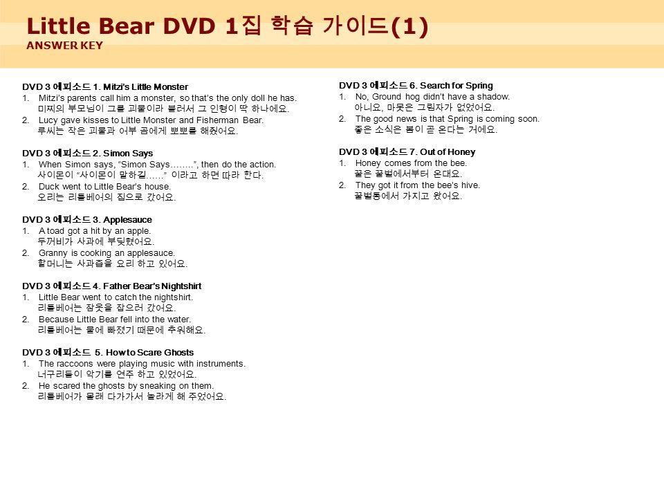 Little Bear DVD 1 집 학습 가이드 (1) ANSWER KEY DVD 3 에피소드 1.