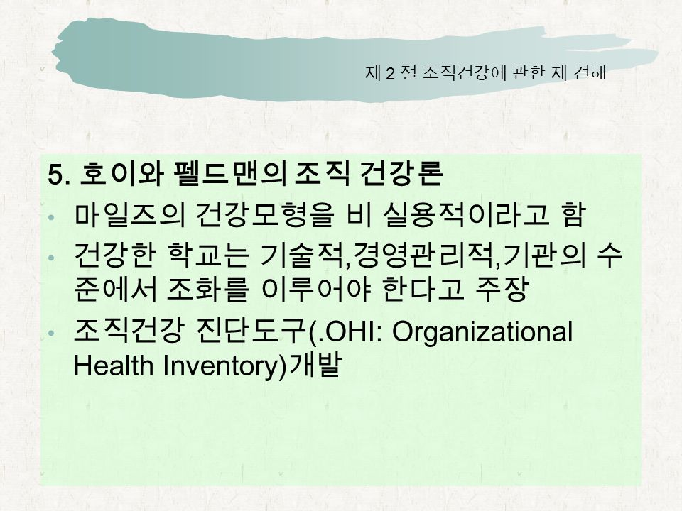 제 2 절 조직건강에 관한 제 견해 5.