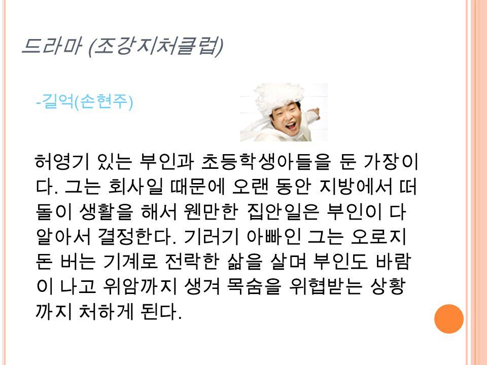 드라마 ( 조강지처클럽 ) - 길억 ( 손현주 ) 허영기 있는 부인과 초등학생아들을 둔 가장이 다.