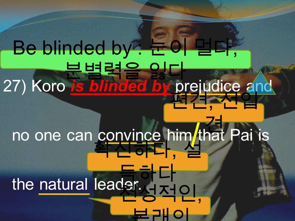 ★질문 1: Koro 는 ( ) 에 사로잡혀 Pai 를 지도자로 인정하지 못한다. ★질문 2: Koro 가 12 살 남자아이들을 훈련 시키는 이유는 .