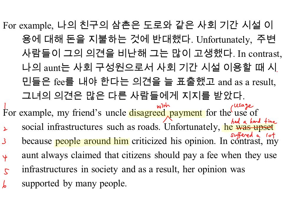 For example, 나의 친구의 삼촌은 도로와 같은 사회 기간 시설 이 용에 대해 돈을 지불하는 것에 반대했다.