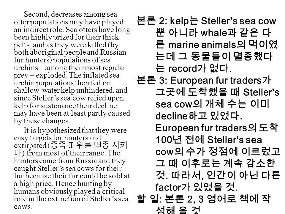 본론 2: kelp 는 Steller's sea cow 뿐 아니라 whale 과 같은 다 른 marine animals 의 먹이였 는데 그 동물들이 멸종했다 는 record 가 없다.