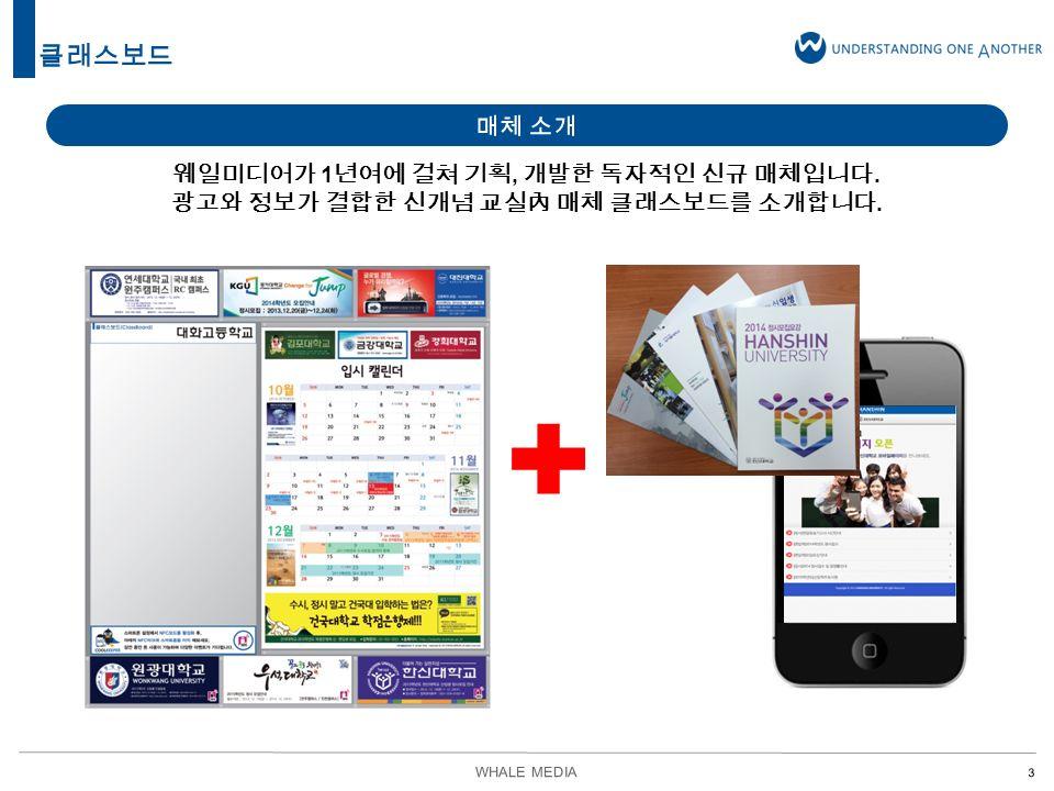 웨일미디어가 1 년여에 걸쳐 기획, 개발한 독자적인 신규 매체입니다. 광고와 정보가 결합한 신개념 교실內 매체 클래스보드를 소개합니다.