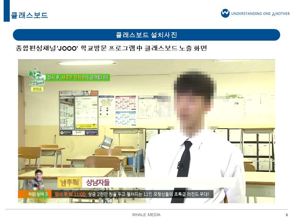 종합편성채널 JOOO 학교방문 프로그램 中 클래스보드 노출 화면