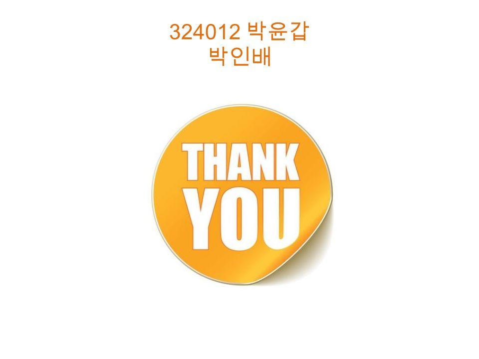 324012 박윤갑 박인배