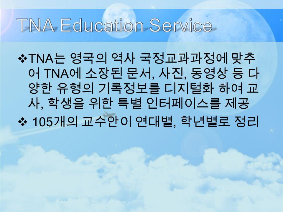  TNA 는 영국의 역사 국정교과과정에 맞추 어 TNA 에 소장된 문서, 사진, 동영상 등 다 양한 유형의 기록정보를 디지털화 하여 교 사, 학생을 위한 특별 인터페이스를 제공  105 개의 교수안이 연대별, 학년별로 정리