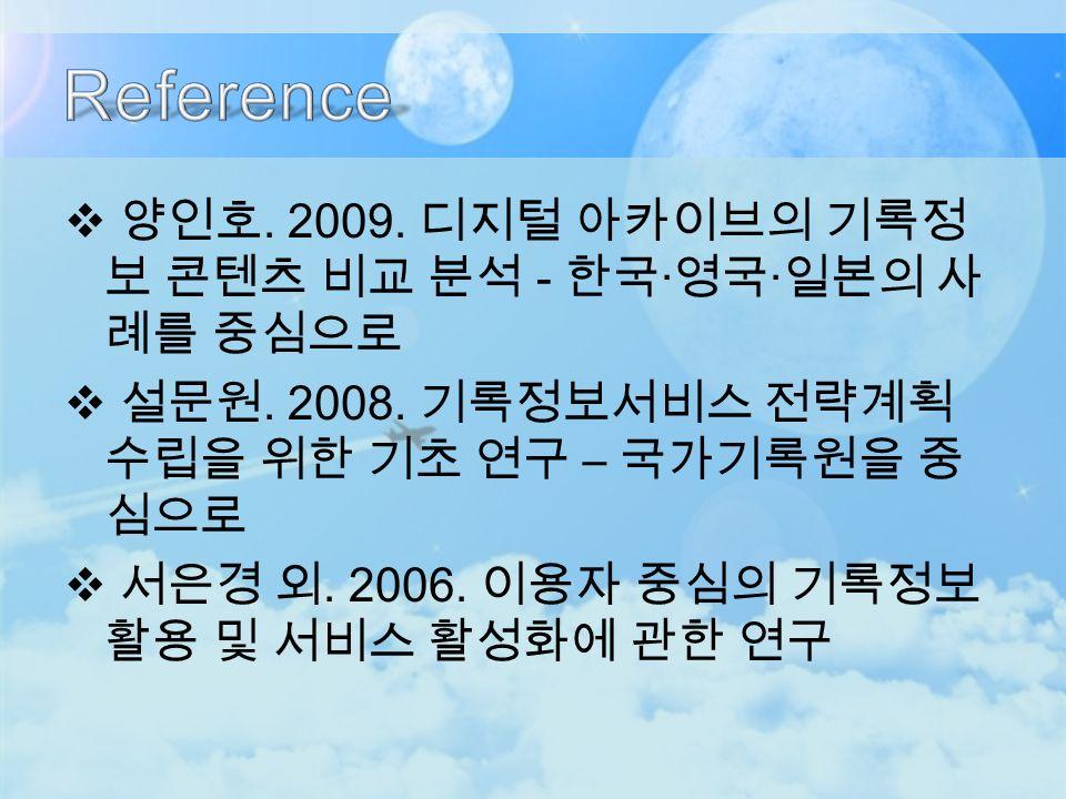  양인호. 2009. 디지털 아카이브의 기록정 보 콘텐츠 비교 분석 - 한국 · 영국 · 일본의 사 례를 중심으로  설문원.