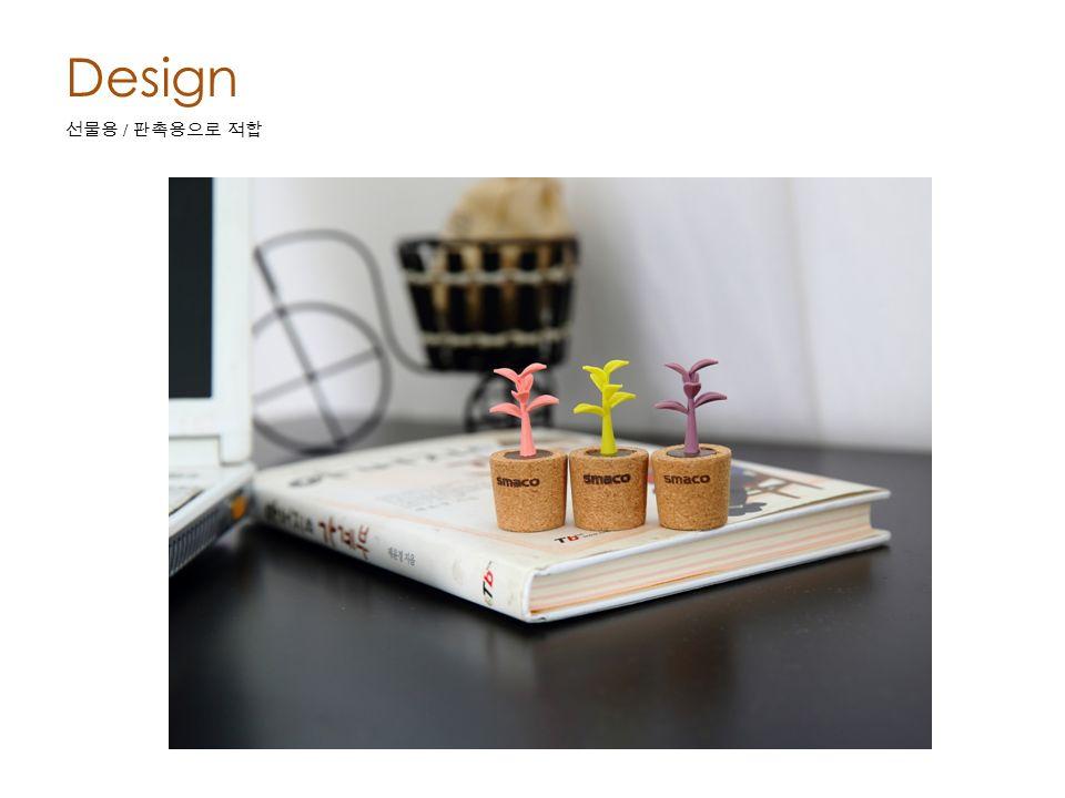 선물용 / 판촉용으로 적합 Chapter #10 Design