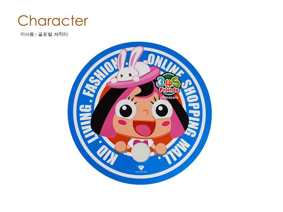 귀여움 / 글로벌 캐릭터 Character