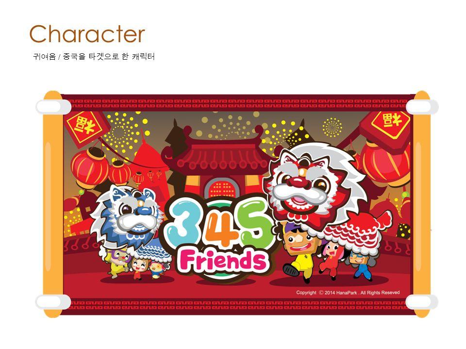 귀여움 / 중국을 타겟으로 한 캐릭터 Character