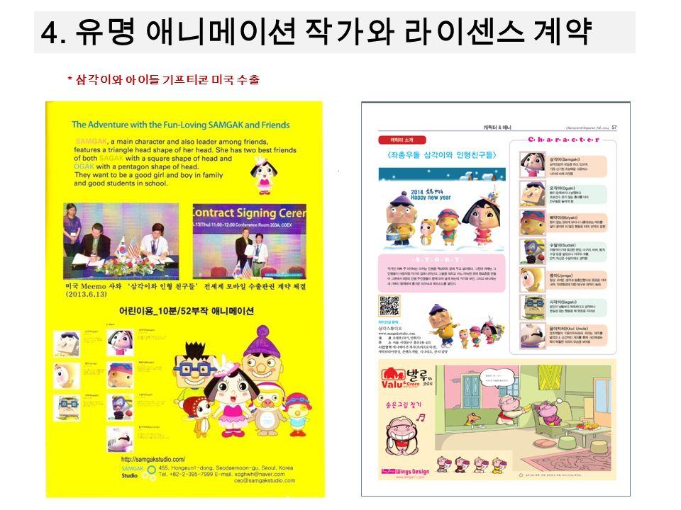 4. 유명 애니메이션 작가와 라이센스 계약 * 삼각이와 아이들 기프티콘 미국 수출