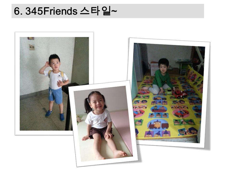 6. 345Friends 스타일 ~