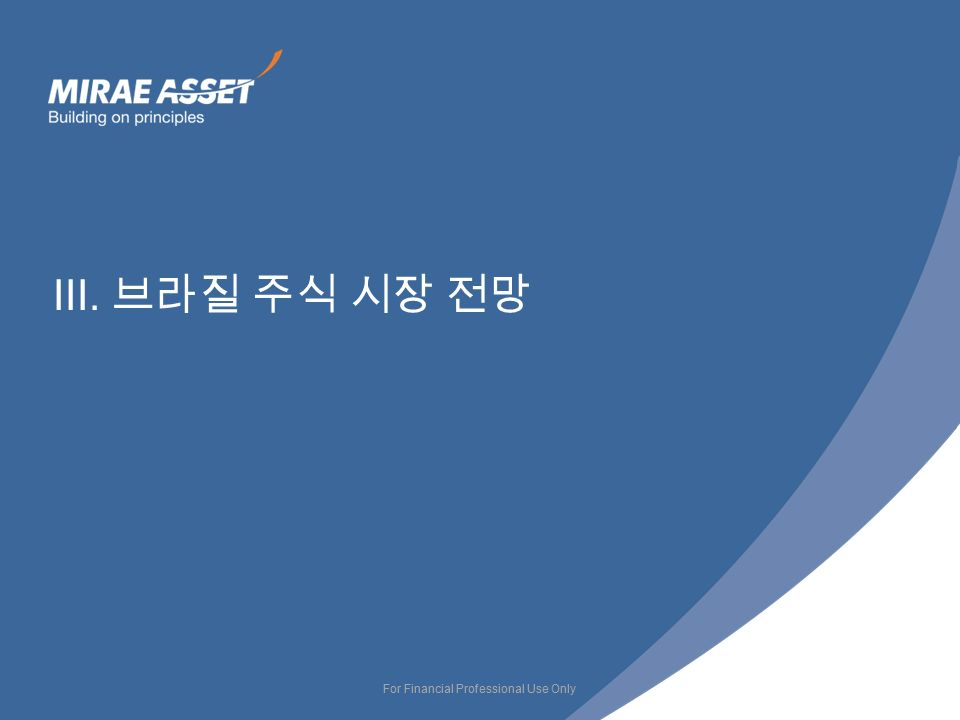 For Financial Professional Use Only III. 브라질 주식 시장 전망 For Financial Professional Use Only