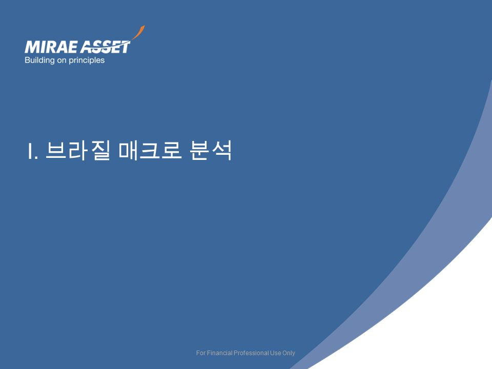 For Financial Professional Use Only I. 브라질 매크로 분석 For Financial Professional Use Only