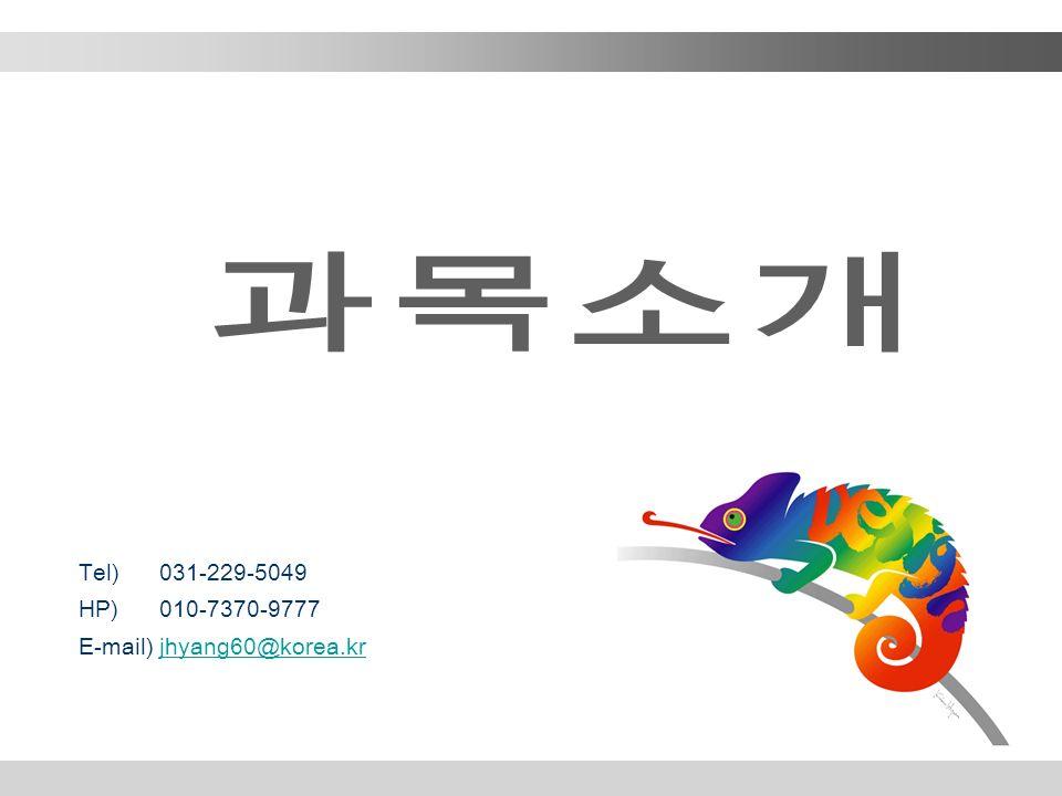 Tel) 031-229-5049 HP) 010-7370-9777 E-mail) jhyang60@korea.krjhyang60@korea.kr