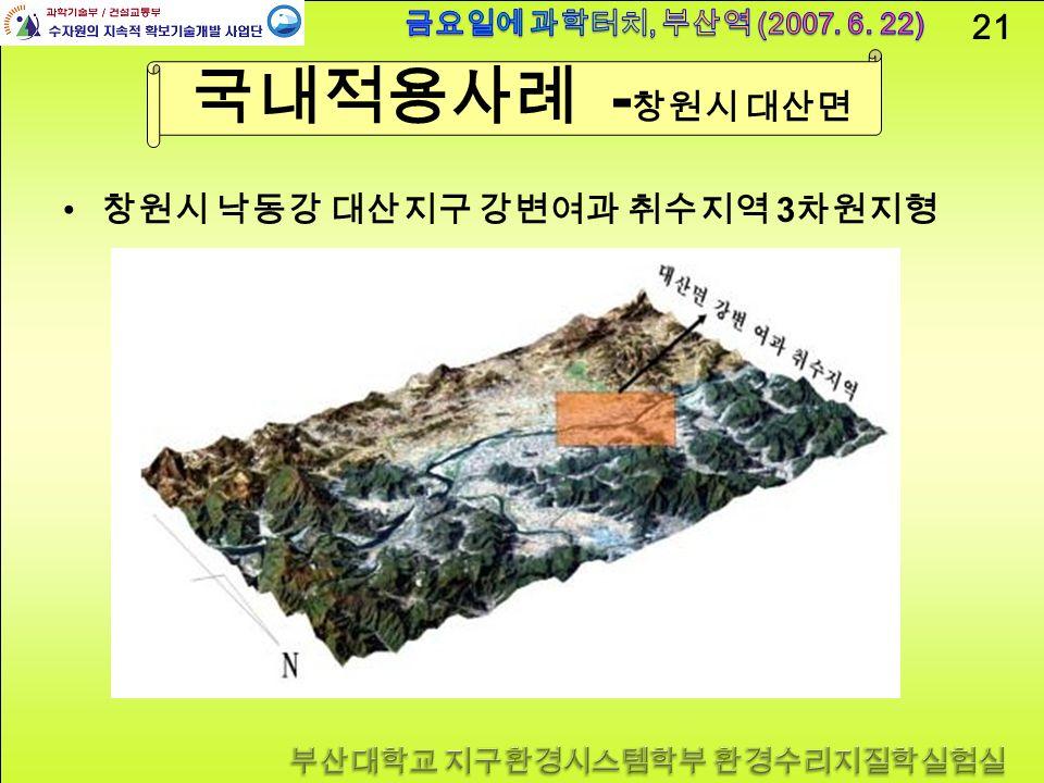 21 국내적용사례 - 창원시 대산면 창원시 낙동강 대산지구 강변여과 취수지역 3 차원지형