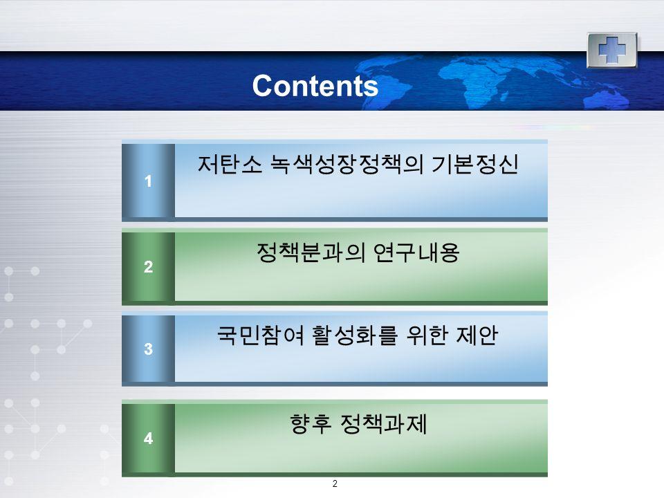 2 Contents 1 저탄소 녹색성장정책의 기본정신 2 정책분과의 연구내용 4 향후 정책과제 3 국민참여 활성화를 위한 제안