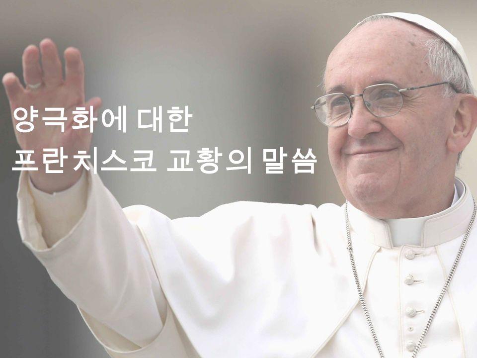 양극화에 대한 프란치스코 교황의 말씀