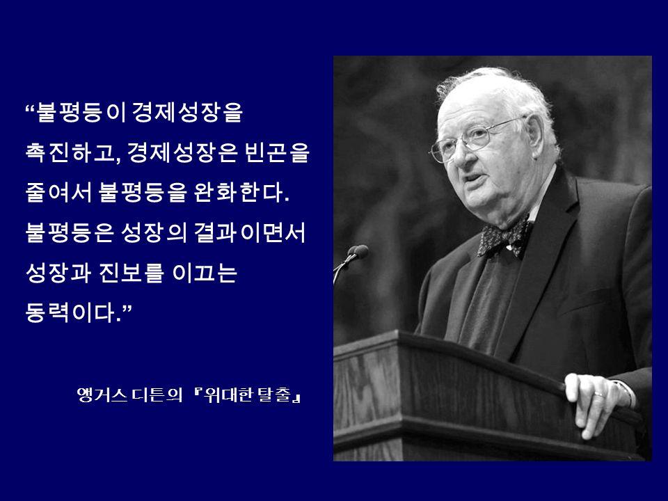 불평등이 경제성장을 촉진하고, 경제성장은 빈곤을 줄여서 불평등을 완화한다. 불평등은 성장의 결과이면서 성장과 진보를 이끄는 동력이다. 앵거스 디튼의 『위대한 탈출』
