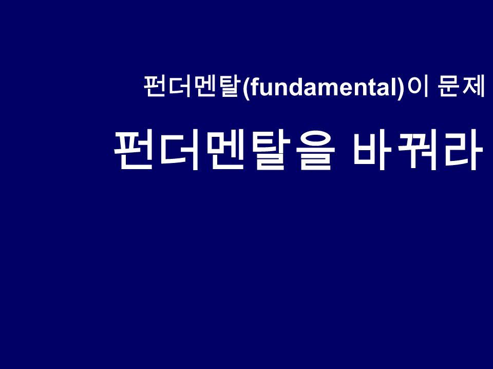 펀더멘탈 (fundamental) 이 문제 펀더멘탈을 바꿔라