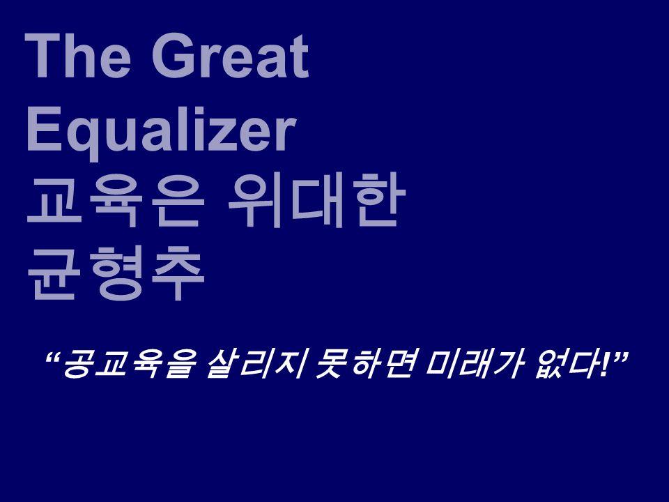 공교육을 살리지 못하면 미래가 없다 ! The Great Equalizer 교육은 위대한 균형추