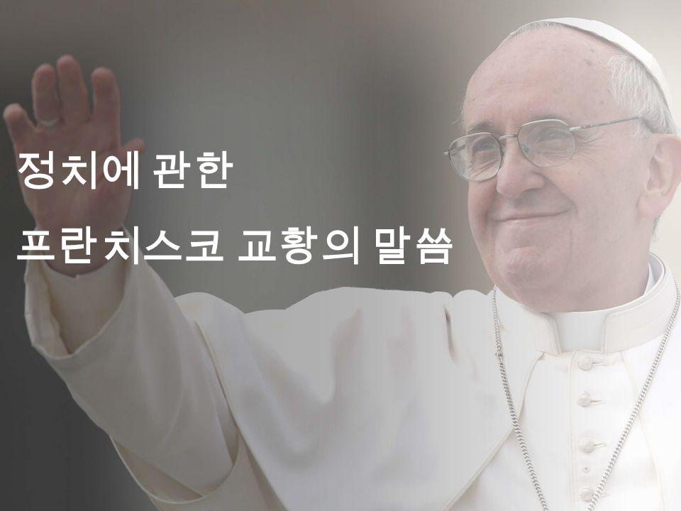 정치에 관한 프란치스코 교황의 말씀